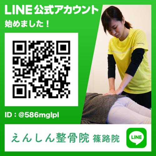 LINE公式アカウントのQR画像